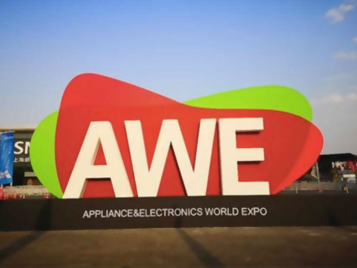 全球科技聚焦AWE!AWE2020魅力起航!