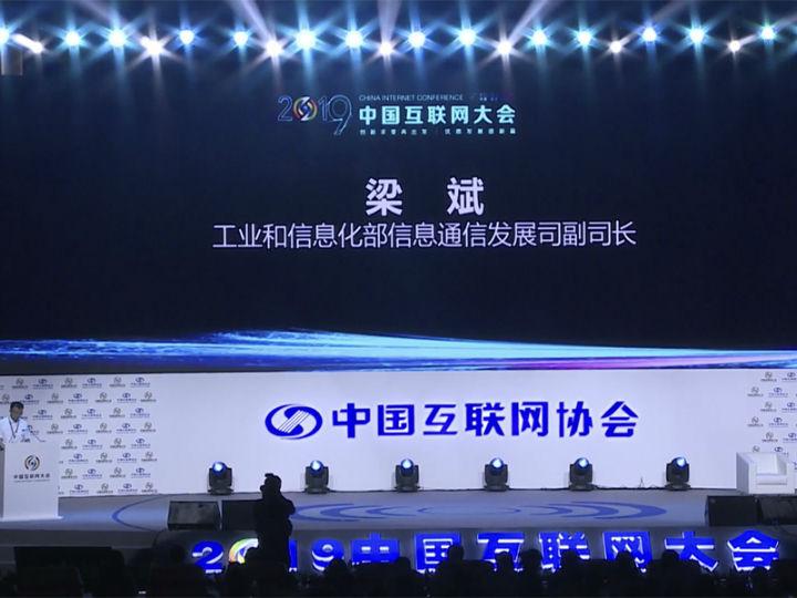 工信部梁斌:5G将为互联网行业带来新的广阔蓝海!