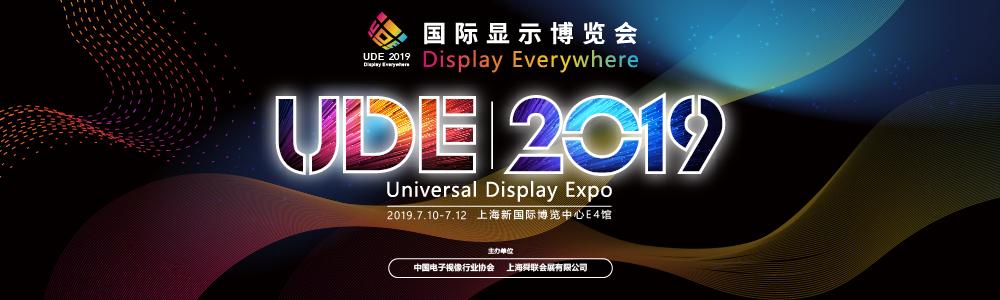 UED2019国际显示博览会天极网现场直击