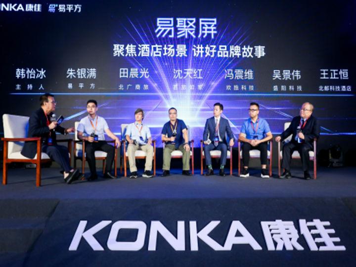 康佳互联网易术营销跨场景战略合作发布会在北京举行