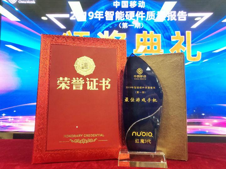 获奖无数红魔3再添一金 游戏手机钜惠只需2799元!
