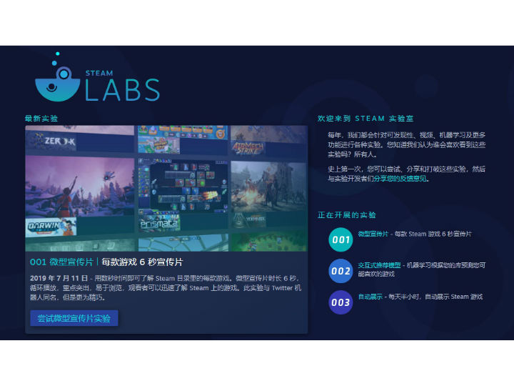 Steam已经开始用AI让玩家掏钱了