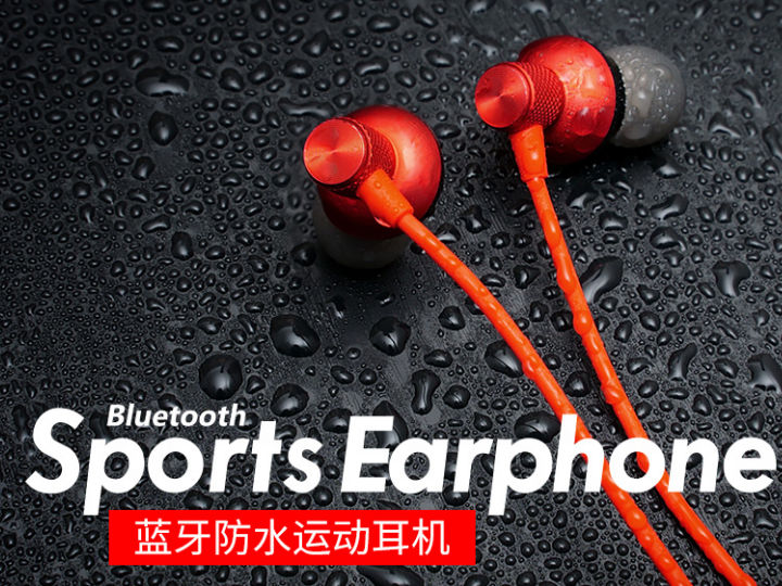 专业运动蓝牙耳机  海美迪风驰耳机闪耀首发