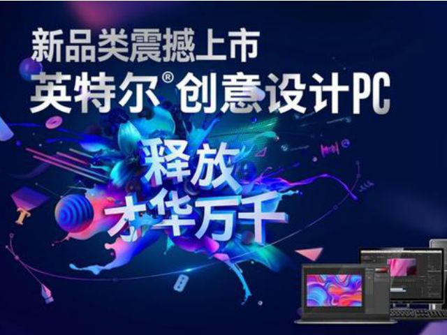 抢滩PC行业新增长点 京东设计师电脑频道重磅上线