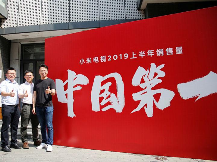 小米电视宣布上半年销量突破400万台 创中国液晶电视记录