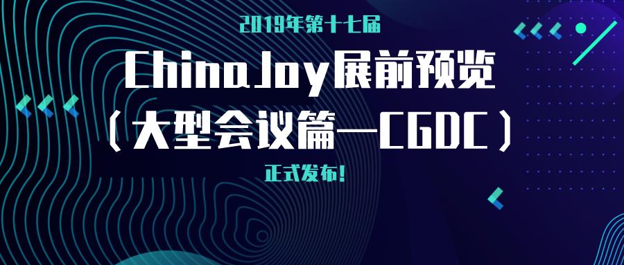 2019年第十七届ChinaJoy展前预览发布