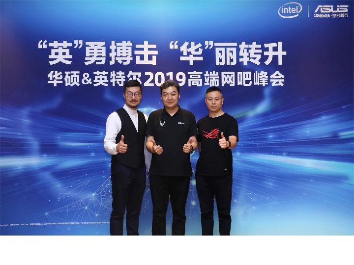 聚焦生态同创共赢 华硕&英特尔2019高端网吧峰会在京召开