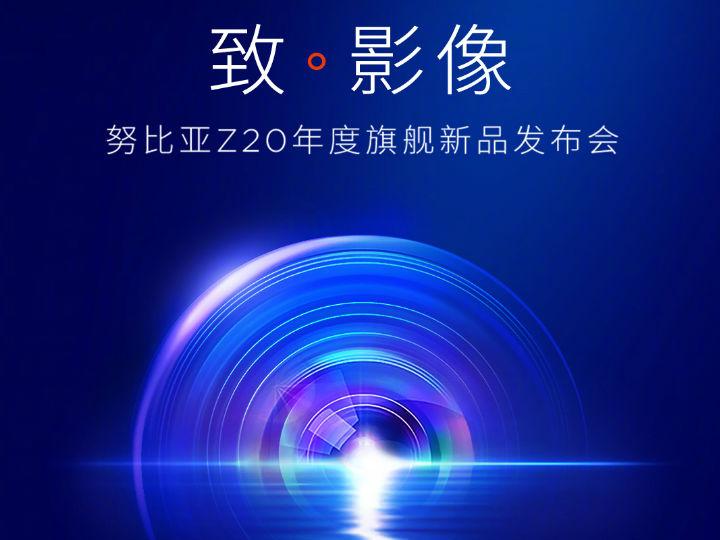 """终于官宣!努比亚Z20发布会8月8日""""致・影像"""""""