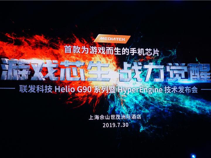 芯片���化解�Q游�蝮w�痛�c ��l科Helio G90系列芯片�l布