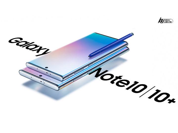 三星Galaxy Note 10系列两款产品可尝鲜,哪个更香?
