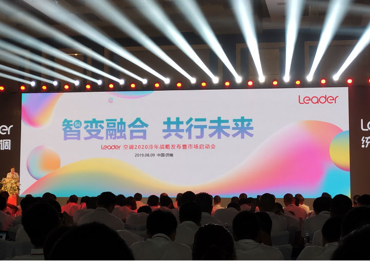 Leader引领行业热潮首发5G空调,你会入手吗?