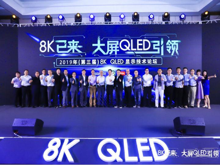 2019年第三届8K QLED显示技术论坛隆重开幕