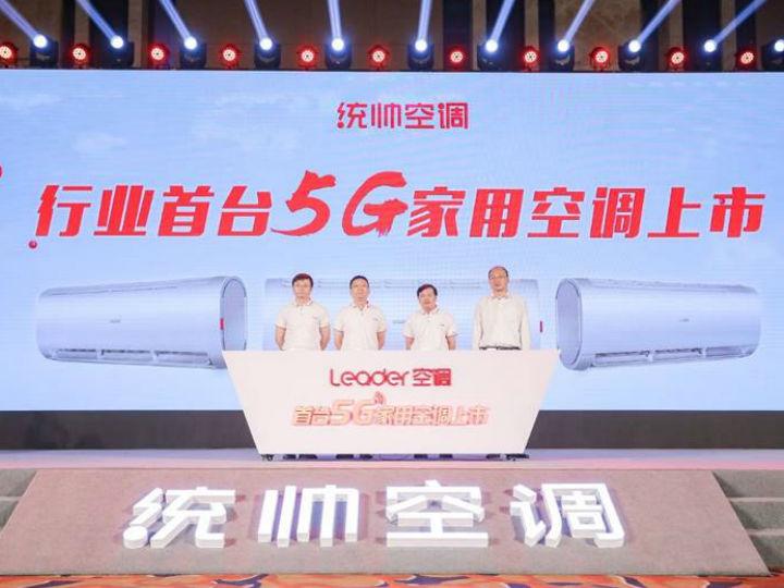 本周家�圈:Leader推出全球首款5G空�{,一加��尺寸曝光