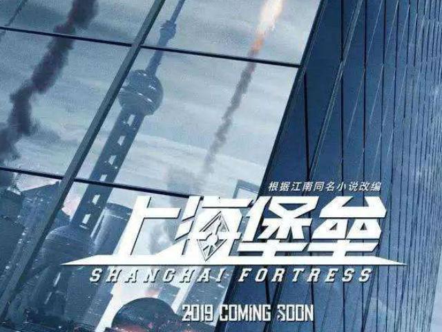 《上海堡垒》口碑票房双扑街后导演道歉:不想关中国科幻的门