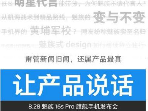 魅族官宣8月28日珠海发布16S Pro,或有骁龙855 Plus加持