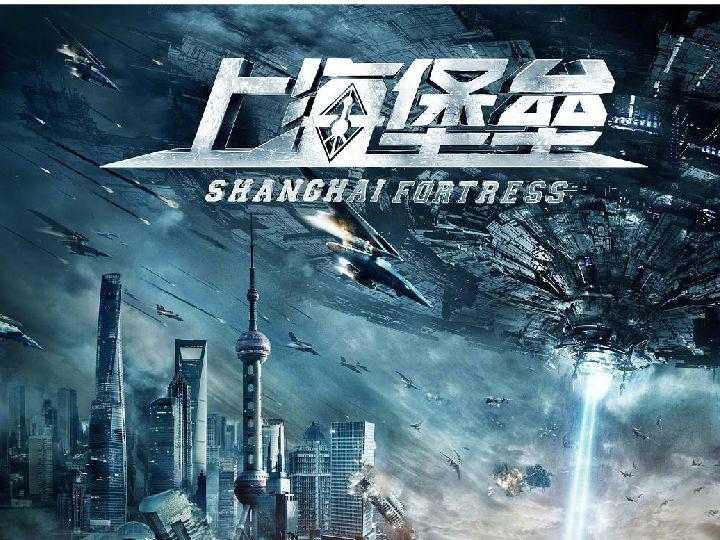 国产科幻电影《上海堡垒》道歉:已?#24405;?#20405;权微博并主动赔偿