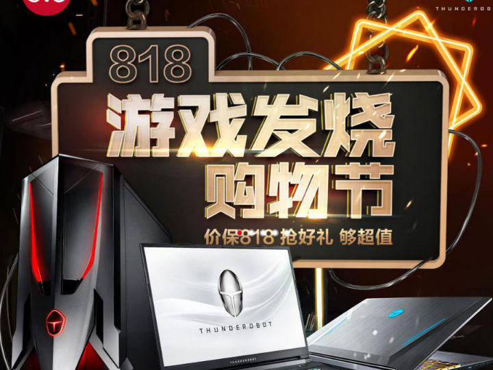 雷神818最值得买的3款产品推荐 最高省750!