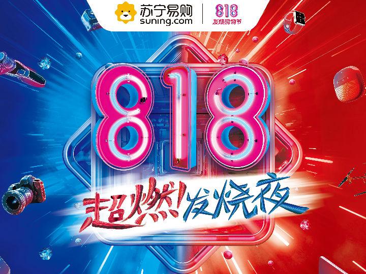 苏宁818