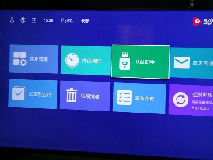 海信社交电视S7如何用U盘安装软件?当贝市场一招搞定