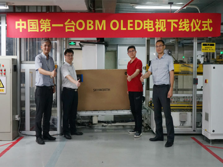 创维宣布其OLED模组自制(OBM)成功落地