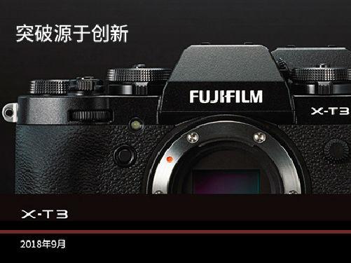 适合自己才是最棒的 富士X-T3相机推荐