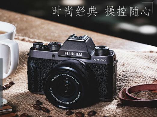 开学季大促 高性价比相机X-T100推荐