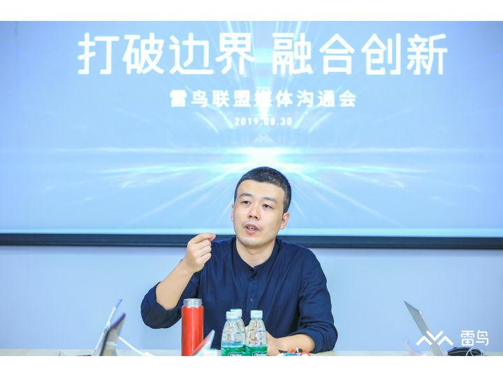 行业新高度 打造首个超级联盟!雷鸟科技CEO李宏伟访谈