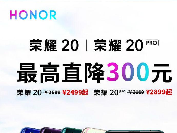 最高直降300元!荣耀20系列迎来开售后首次降价优惠
