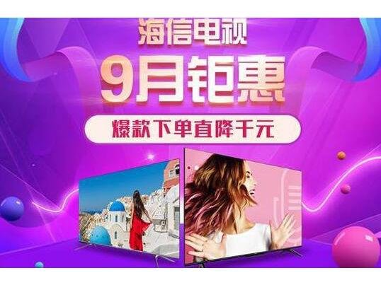 AI智慧趣味无限 海信55E3D-PRO电视苏宁919品牌日献好价