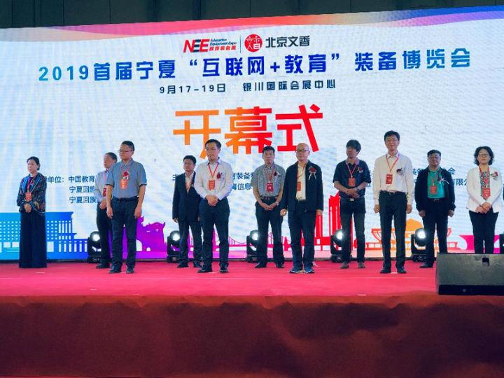 Leadpie亮相宁夏教育装备博览会