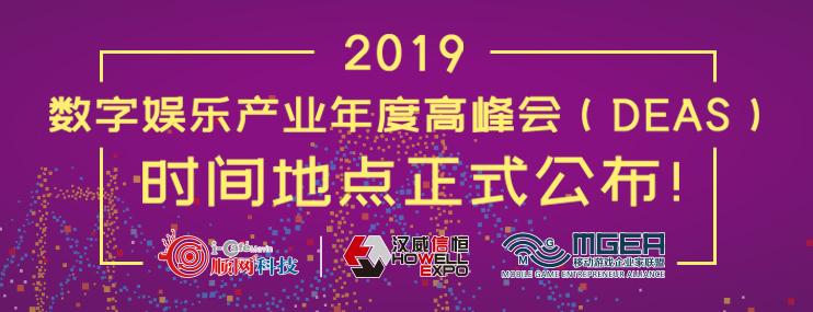 2019数字娱乐产业年度高峰会时间地点公布