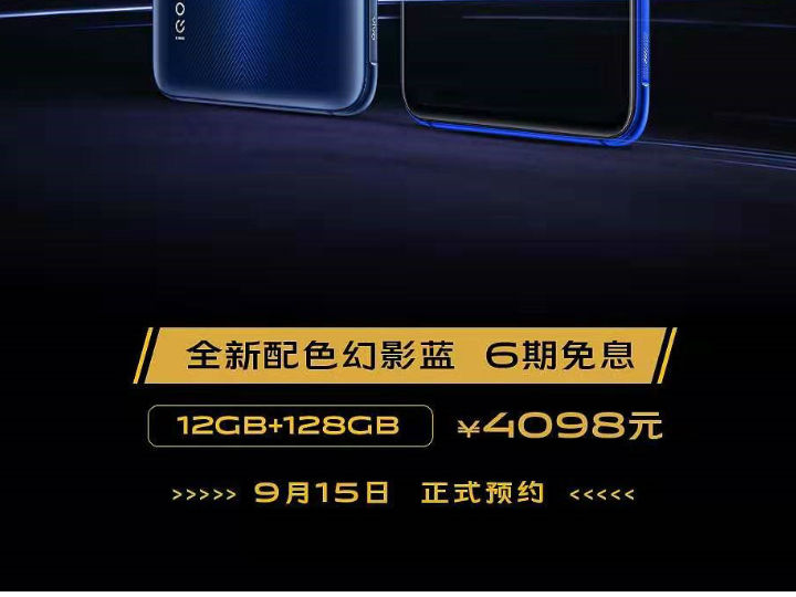 iQOO Pro 5G版12G+256G顶配开卖 良心价格4098元