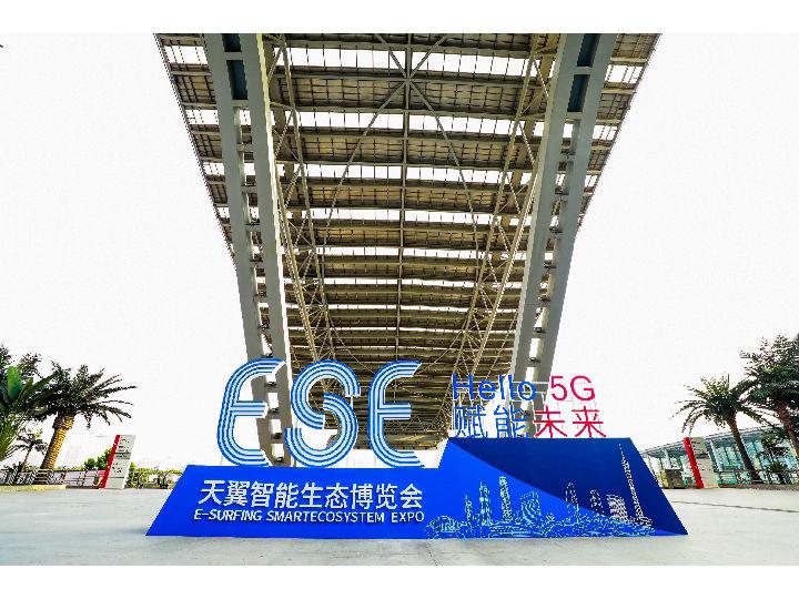 """中国电信""""5G加云""""新品发布 5G赋能行业,云网智领未来"""