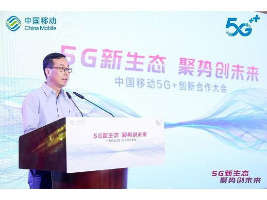中国移动携手百余家合作伙伴,探索5G+融合创新发展