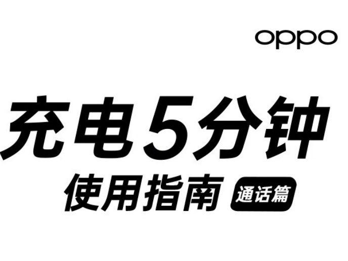 充电5分钟告白6小时 OPPO Reno Ace 65W超级闪充刷新充电速度