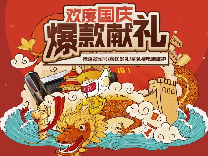 欢度国庆 雷神线下店钜惠火爆来袭