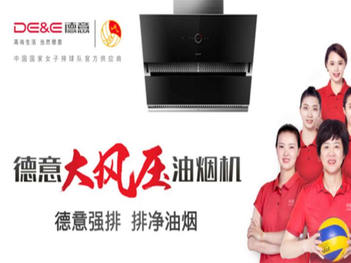 中国女排&德意电器 强排携手强排 冠军见证冠军