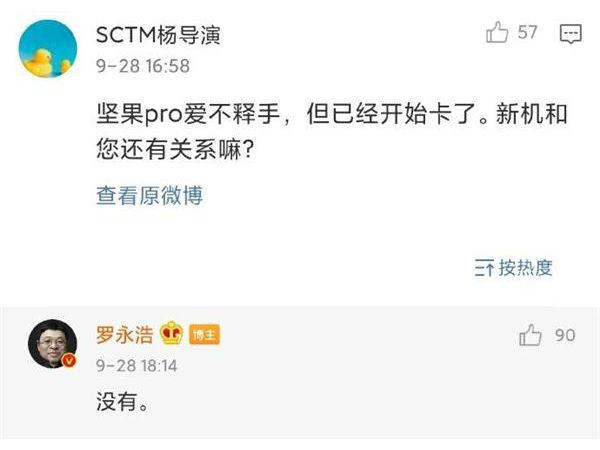 罗永浩称10月坚果手机发布与己无关