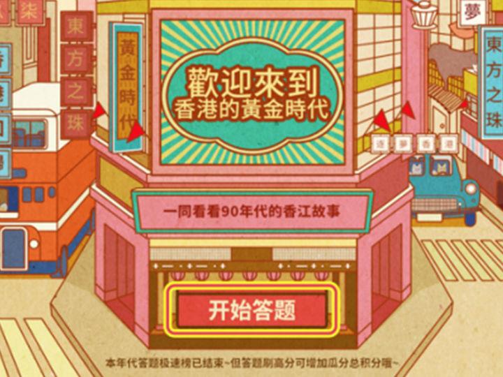 """酷开网络""""逐梦七十载""""主题活动上线"""