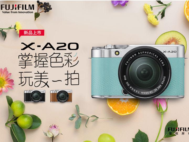 画质好还比手机便宜 高性价比相机富士X-A20
