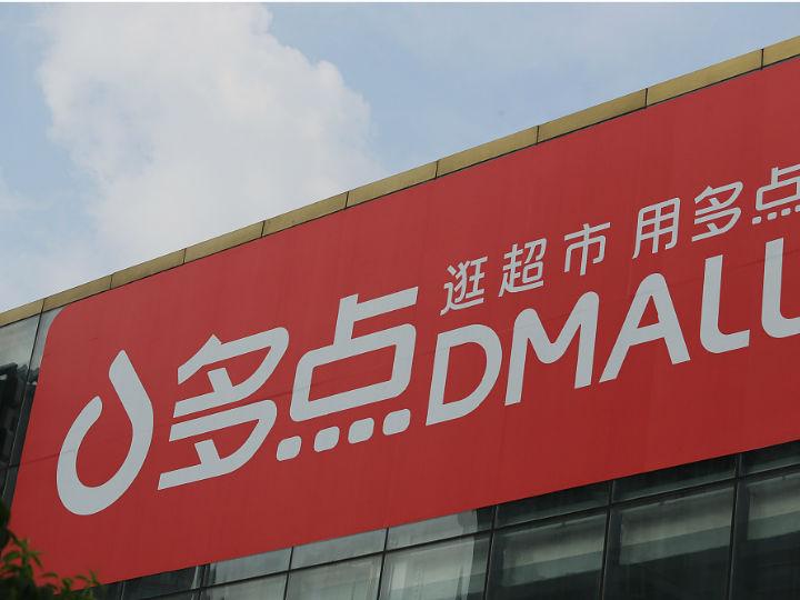 多点Dmall亮相世界互联网大会 展示全球领先零售数字化能力