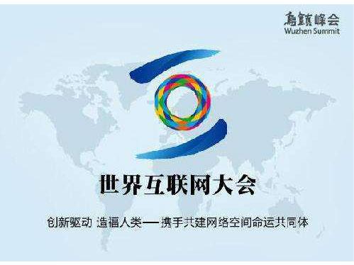 苹果、华为、阿里等确定参加第六届世界互联网大会