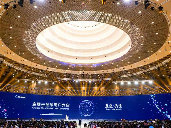 金蝶云全球用户大会在京举行 徐少春倡导追寻本心