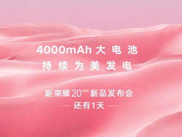 荣耀20青春版倒计时一天!4000mAh持续发电聚焦明天最美