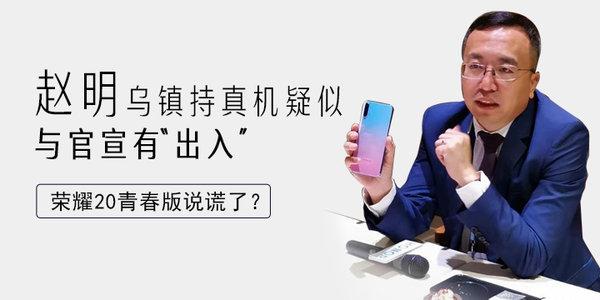 """荣耀20青春版说谎了?赵明乌镇持真机疑似与官宣有""""出入"""""""
