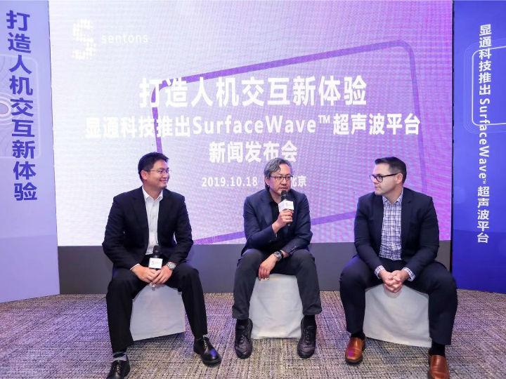 显通科技发布SurfaceWave超声波平台 打造人机交互新体验