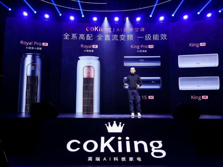 云米陈小平:coKiing是基于5G的高端AI品牌