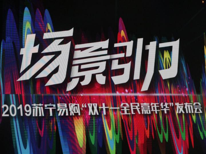 苏宁首次公开10年布局逻辑!未来零售主角只能是苏宁?