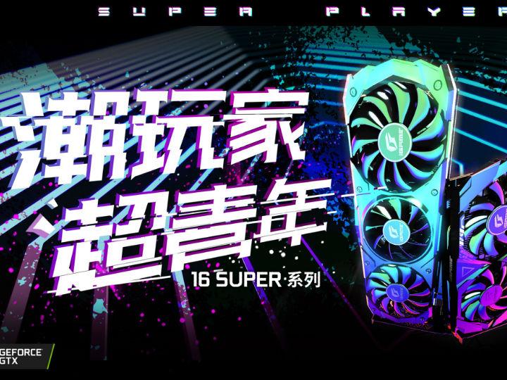 iGame GeForce GTX 16 SUPER系列潮酷登��