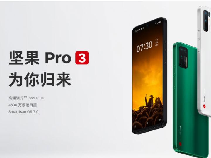 领券直降200元三期免息 坚果 Pro 3火爆抢购中